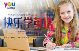 深圳优瑞英语支招孩子一年级要不要报英语培训班