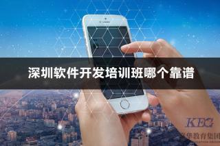 深圳软件开发培训班哪个靠谱