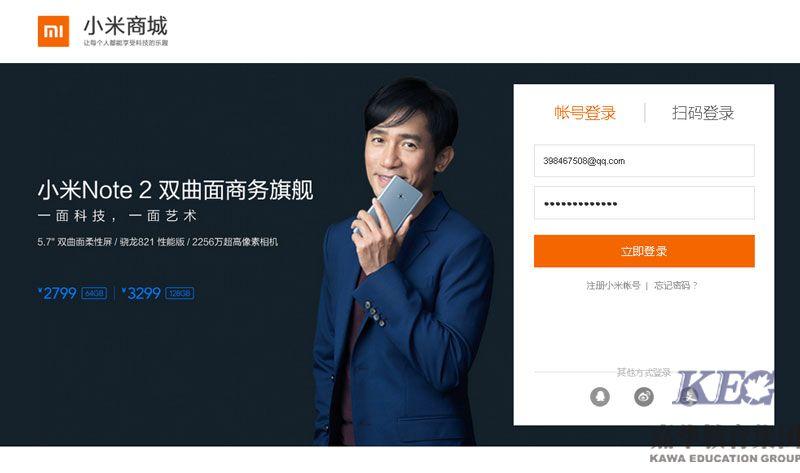 嘉华网页制作-小米商城系统网站
