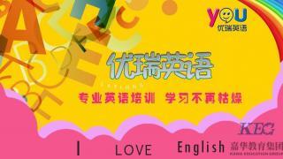 深圳优瑞英语:在实践中学口语才能学得更好