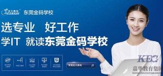 东莞北大青鸟:启动岗位调研给学生企业需要的技术