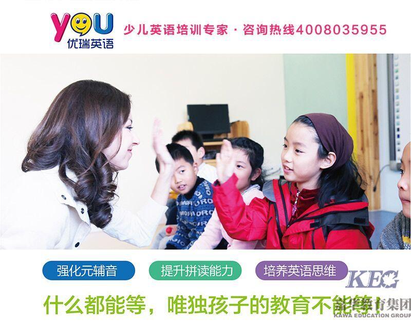 4招深圳优瑞英语让您的孩子高效学英语