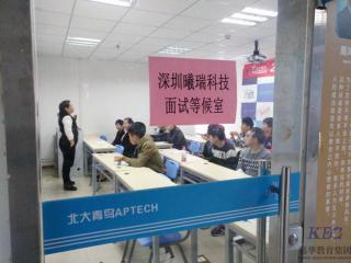 北大青鸟信狮教育合作企业曦瑞科技举行专场招聘会