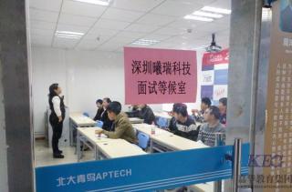 深圳曦瑞科技在北大青鸟信狮教育举行专场招聘会