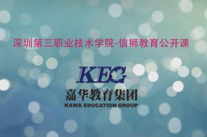 信狮受邀为深圳第三职业技术学校做讲座