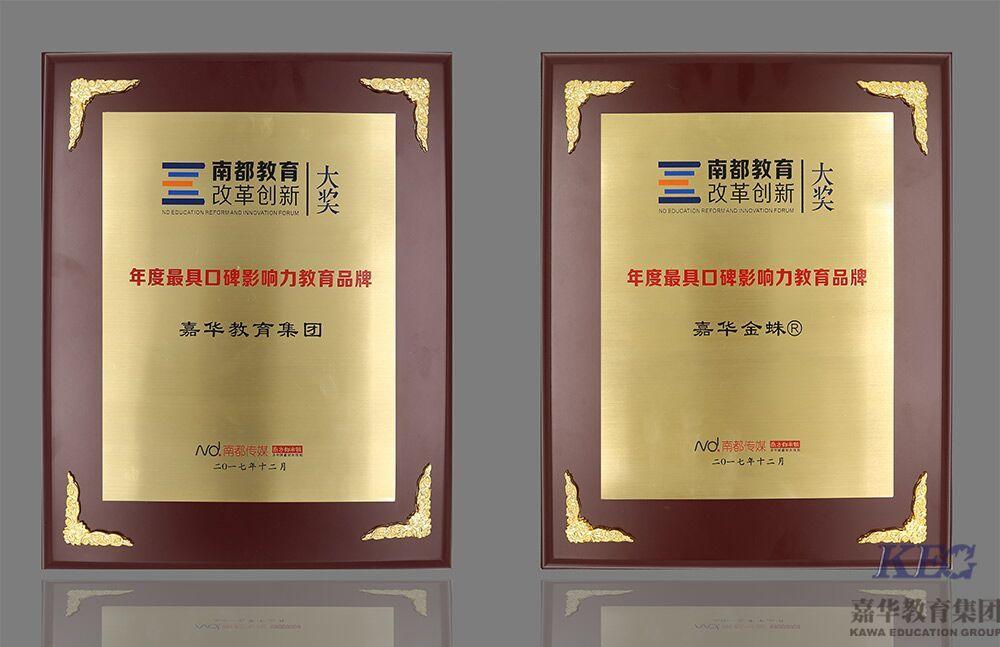 """嘉华教育集团荣膺2017深圳""""最具口碑影响力教育品牌"""""""