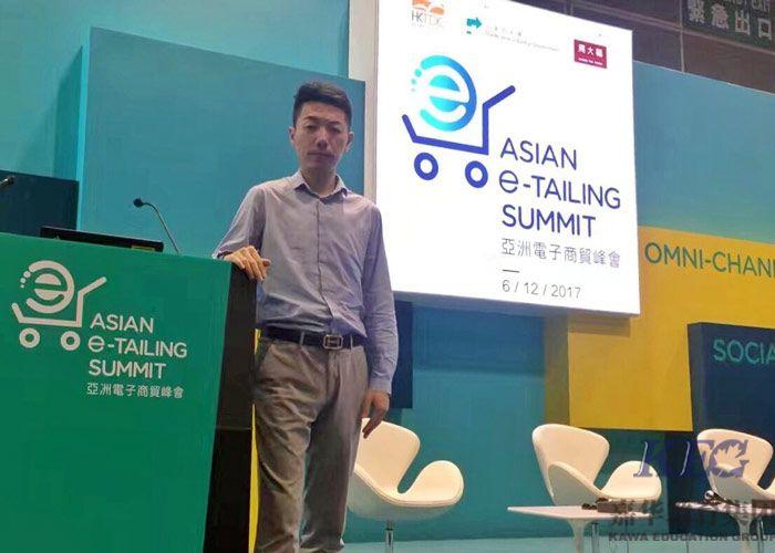 嘉华金蛛受邀参加亚洲电子商务博览会
