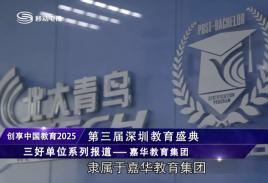 第三届深圳教育盛典三好单位嘉华获奖