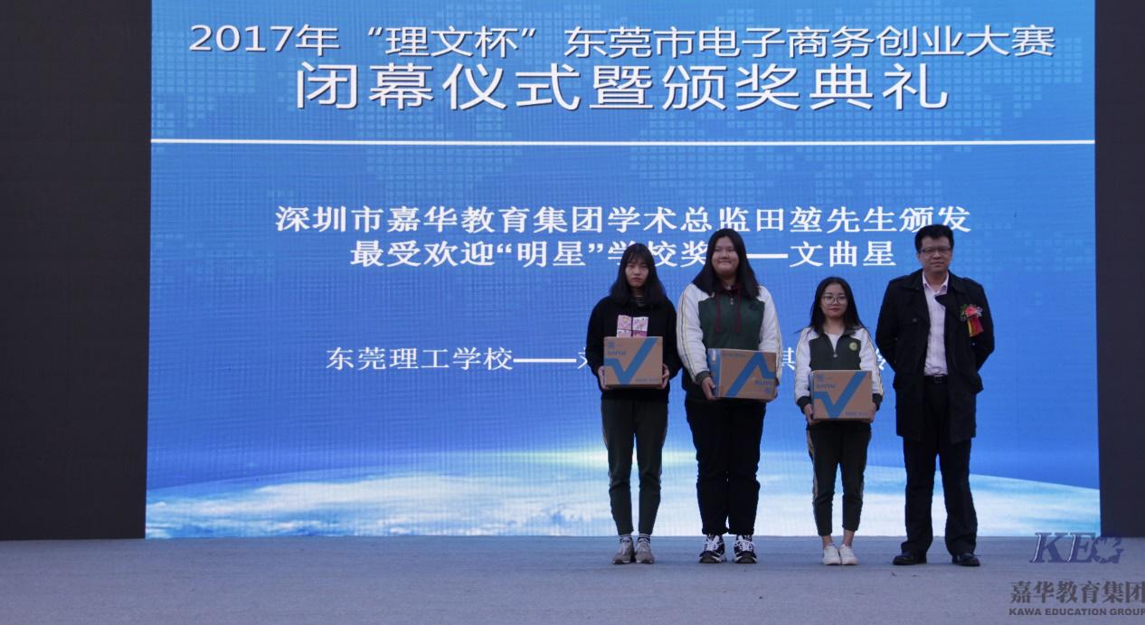 嘉华金蛛出席东莞市电商创业大赛颁奖典礼