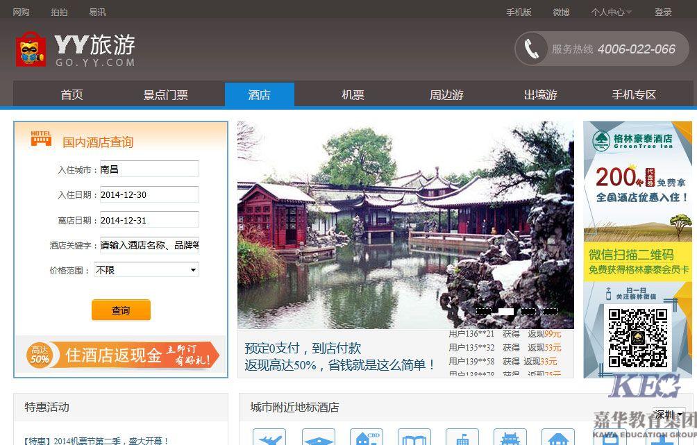 获奖作品YY旅游项目网页设计