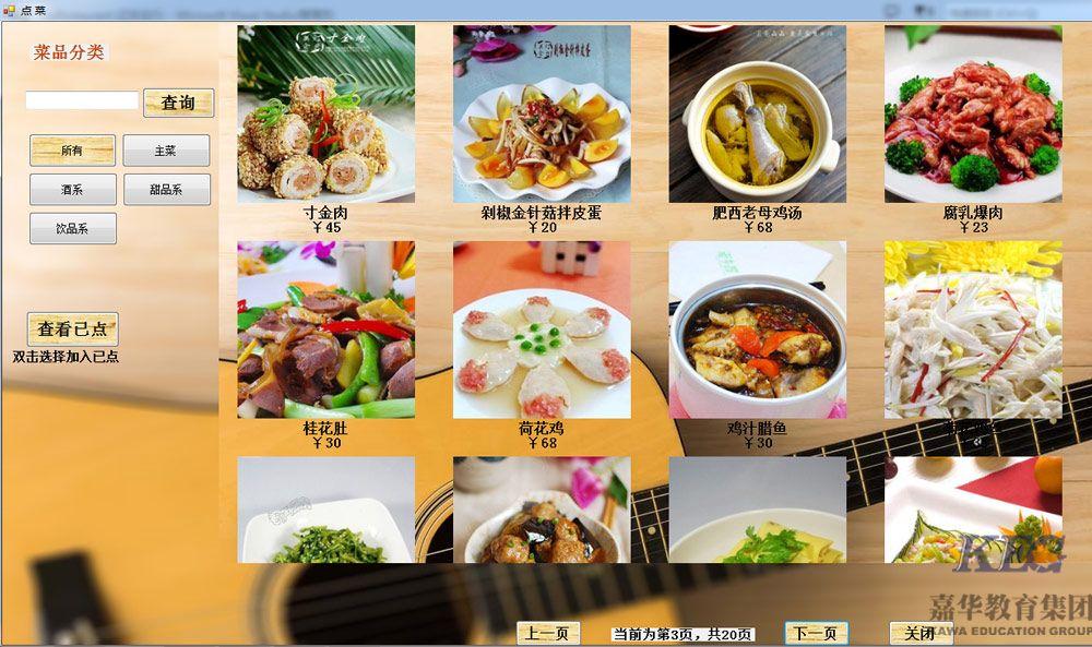 餐饮管理系统网站后台设计