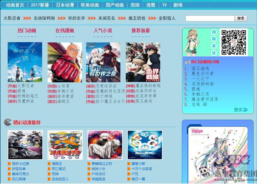 仿ACG领域网页设计