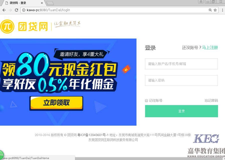 仿团贷网全站网页设计