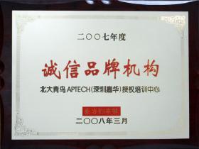 2008诚信品牌机构