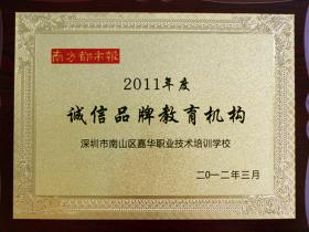 2011南都诚信品牌教育