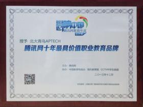 2013腾讯-回响中国最具价值教育机构