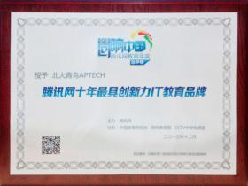 2013腾讯网十年最具创新力教育