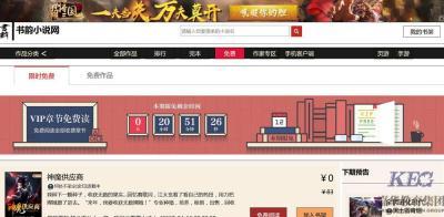HTML5书韵小说网页面设计