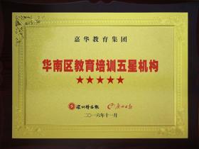 2016年华南区教育培训五星机构