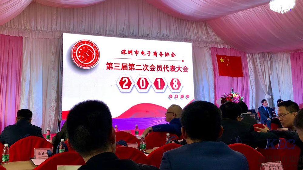 嘉华金蛛代表受邀出席2018深圳市电子商务协会年会