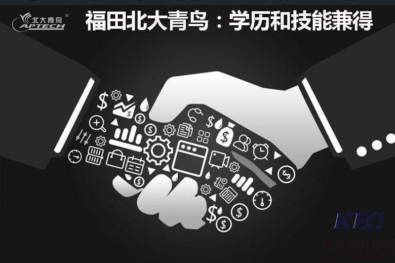 福田北大青鸟:学历和技能兼得 2018就业无忧