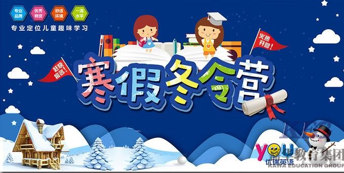 聚焦孩子英语核心素养  优瑞英语冬令营正式开营