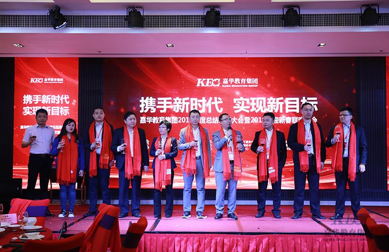 嘉华教育集团2018迎新春联欢晚会图