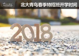 深圳北大青鸟春季特招班开学时间
