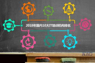 2018年国内10大IT培训机构排名