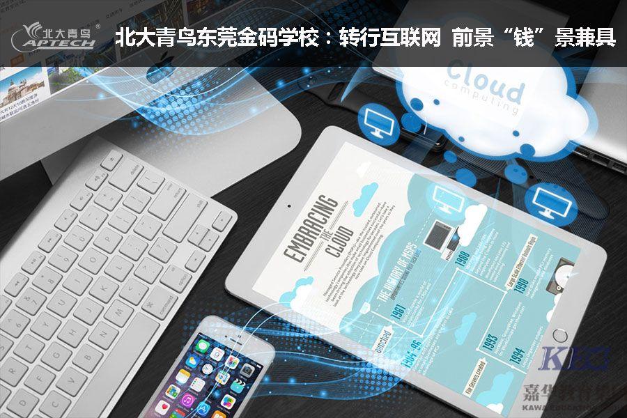 """北大青鸟东莞金码学校:转行互联网  前景""""钱""""景兼具"""