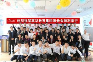 嘉华教育集团:把教育透明化  让教学质量看得到