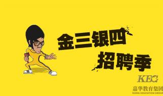 深圳嘉华支招待业者金三银四如何跳槽转行换好工作