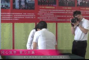 嘉华教育集团第三届春茗会——广电报道