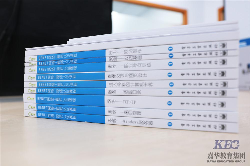 北大青鸟网络工程BENET6.0书籍图