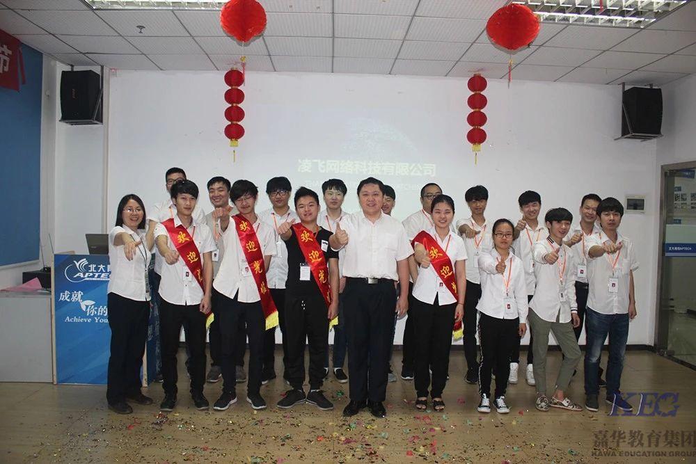 恭贺就业示范班凌飞公司开业庆典圆满举行