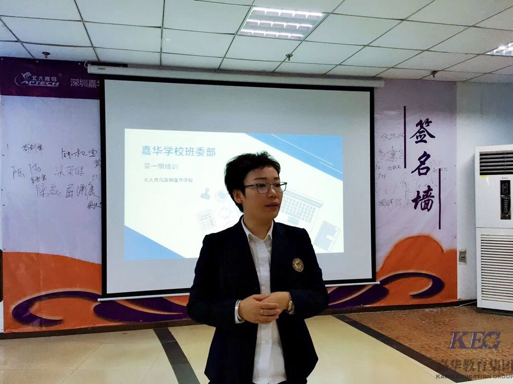 深圳嘉华学校开展班委部培训  提高班干部管理能力