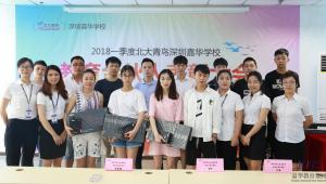 北大青鸟深圳嘉华2018年教育合伙人颁奖典礼