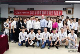 热烈欢迎美国西雅图职业技术学校来到深圳信狮开展学术交