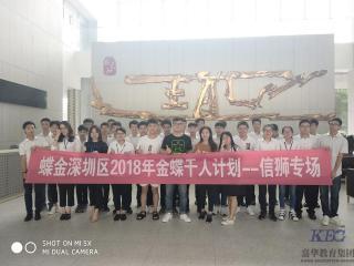 深圳信狮学校-金蝶集团人才交流合作项目顺利举行