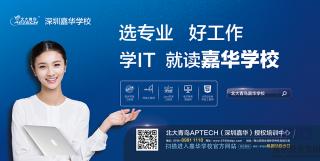 北大青鸟学校:深圳哪些技校高中生能读?