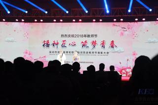 祝贺深圳信狮荣获2018深圳职业教育先进办学单位大奖