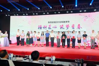 2018深圳技工教育和职业培训系统表彰大会深圳嘉华获殊荣