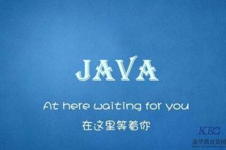 Java培训机构 Java培训课程有哪些