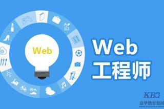 深圳哪有前端培训 哪个web前端培训比较好些