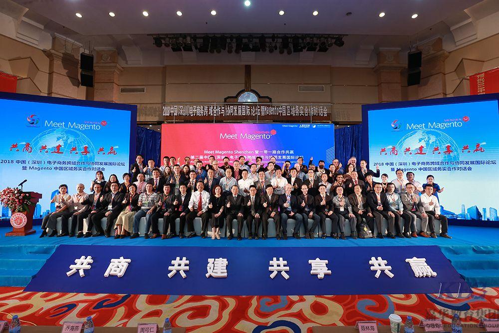 第二届中国(深圳)电子商务跨域合作与协同发展国际论坛