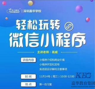 深圳嘉华学术公开课——轻松玩转微信小程序