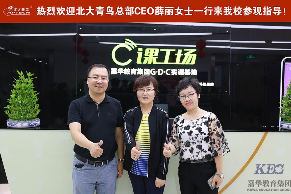 热烈欢迎北大青鸟总部 CEO薛丽女士一行来我校参观指导
