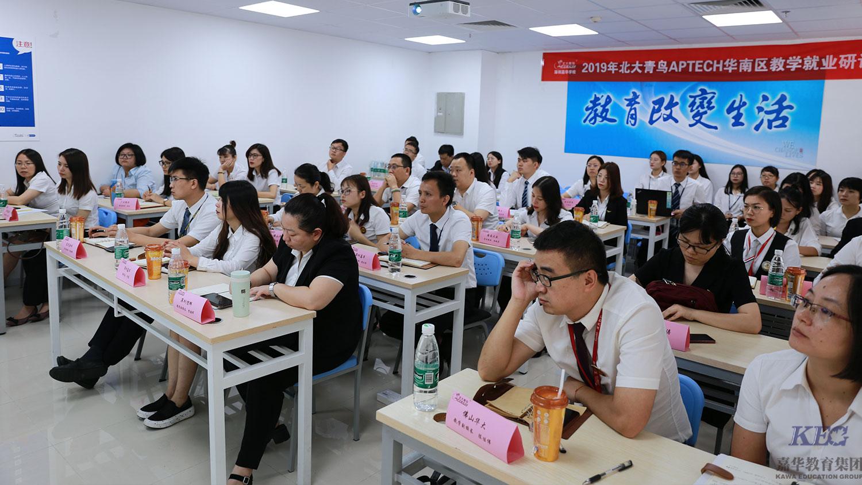 嘉华教育的老师们收获满满