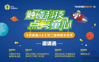 【触碰科技,点亮童心】六·一卡巴科技文化节精彩抢先看!