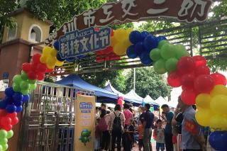 卡巴第六届科技文化节暨六·一儿童节文艺汇演震撼鹏城